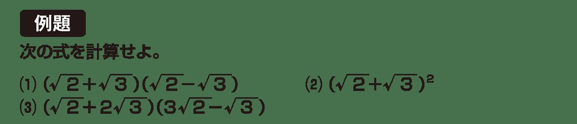高校数学Ⅰ 数と式33 例題