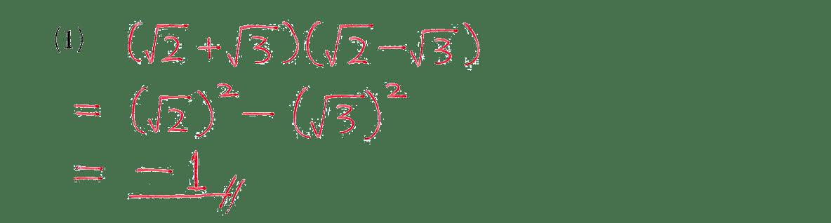 高校数学Ⅰ 数と式33 例題(1)の答え