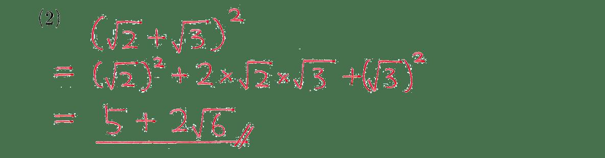 高校数学Ⅰ 数と式33 例題(2)の答え