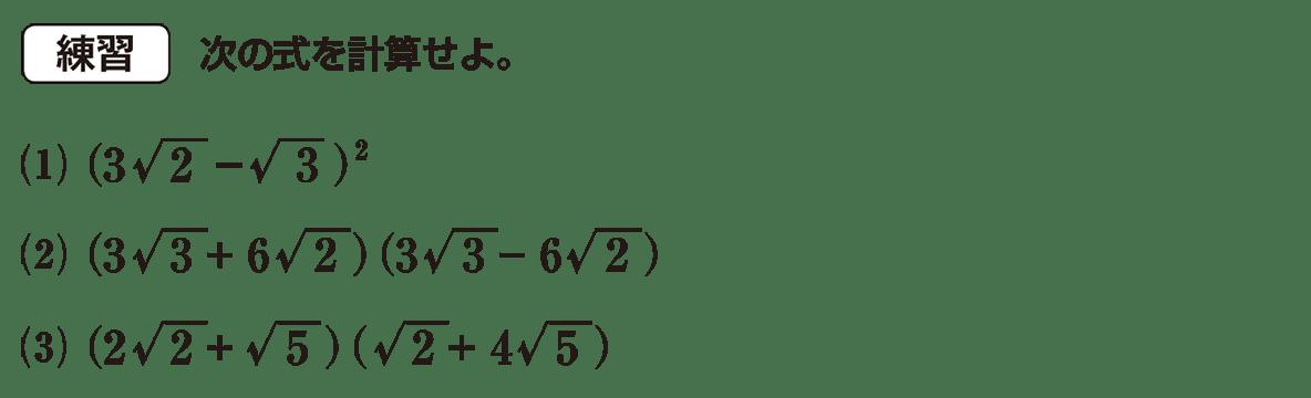 高校数学Ⅰ 数と式33 練習