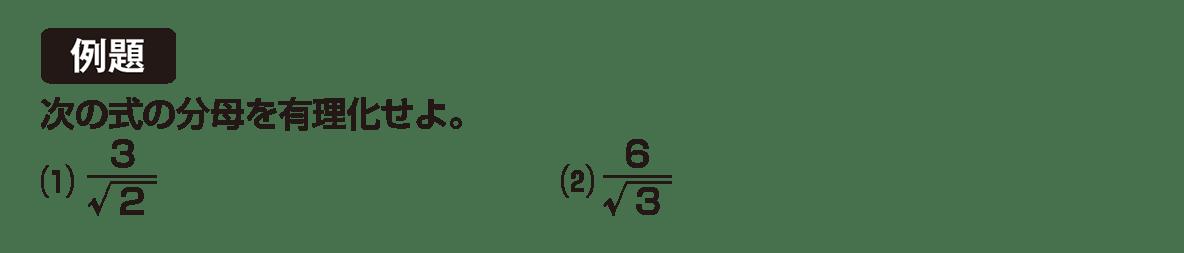高校数学Ⅰ 数と式34 例題