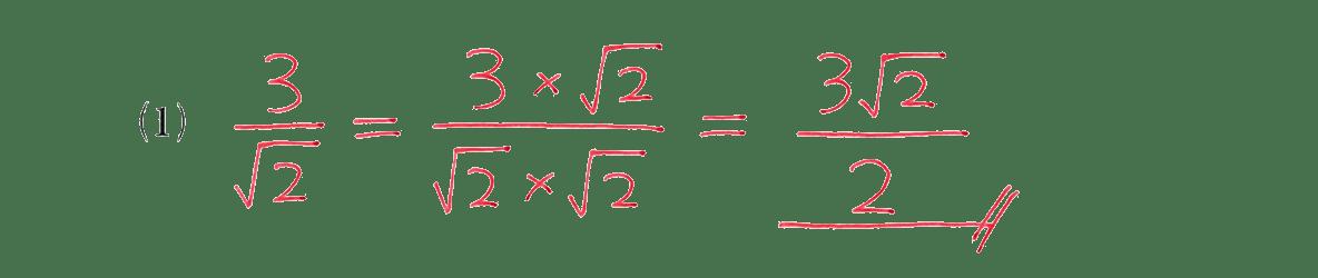 高校数学Ⅰ 数と式34 例題(1)の答え