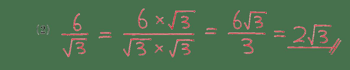 高校数学Ⅰ 数と式34 例題(2)の答え