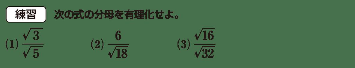 高校数学Ⅰ 数と式34 練習