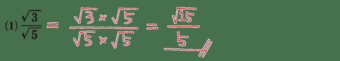 高校数学Ⅰ 数と式34 練習(1)の答え