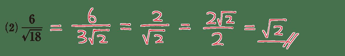 高校数学Ⅰ 数と式34 練習(2)の答え