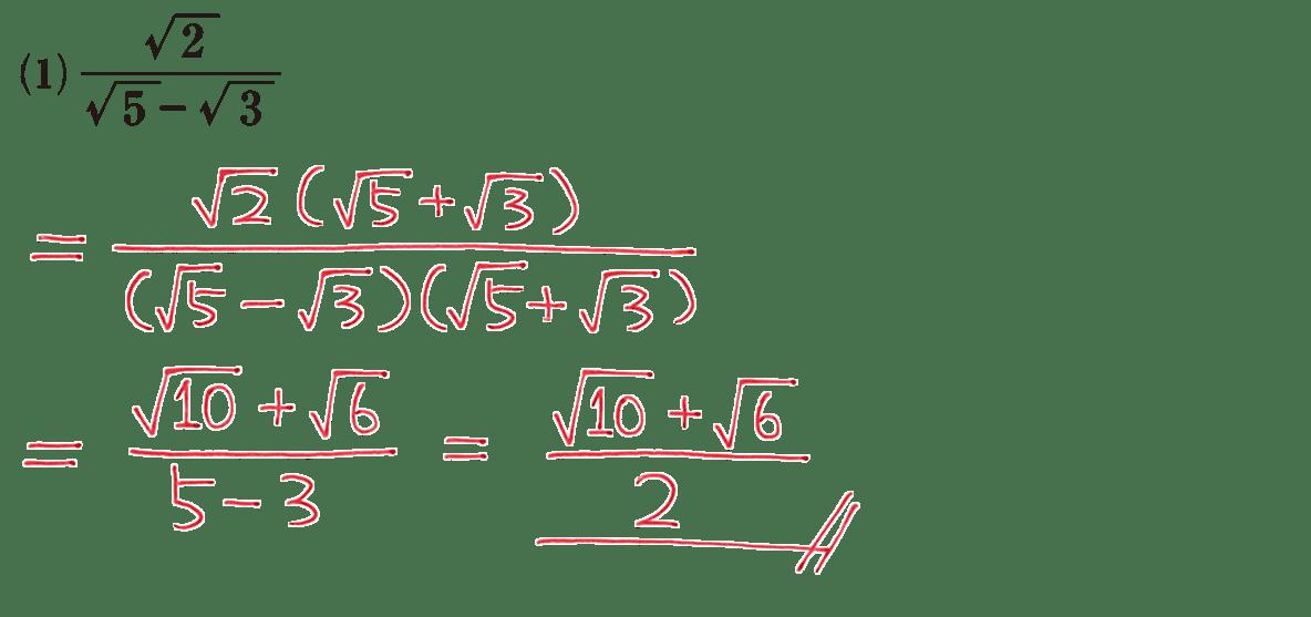 高校数学Ⅰ 数と式35 練習(1)の答え