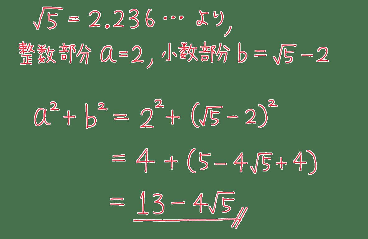 高校数学Ⅰ 数と式36 練習の答え