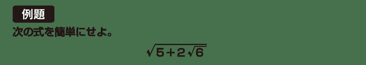 高校数学Ⅰ 数と式37 例題