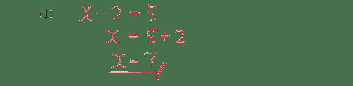 高校数学Ⅰ 数と式38 例題(1)の答え