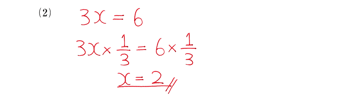 高校数学Ⅰ 数と式38 例題(2)の答え