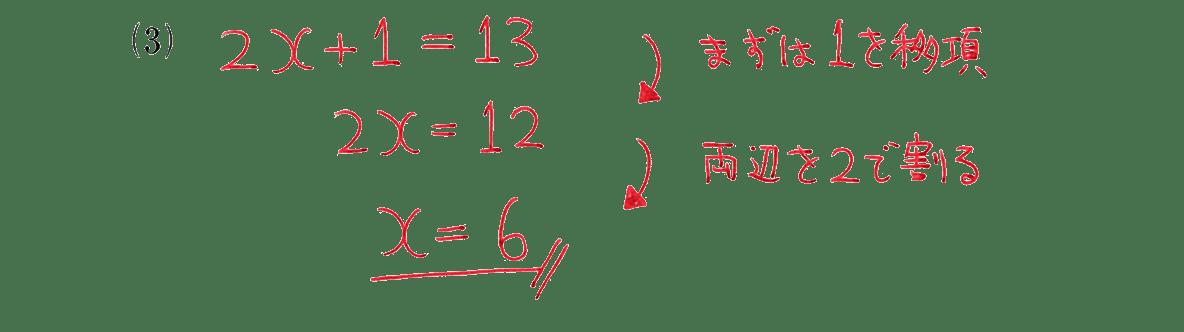 高校数学Ⅰ 数と式38 例題(3)の答え