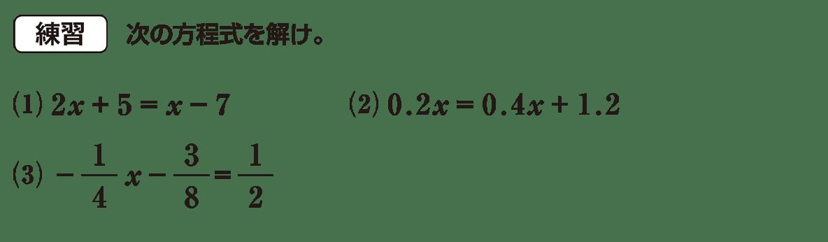 高校数学Ⅰ 数と式38 練習