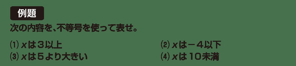 高校数学Ⅰ 数と式39 例題