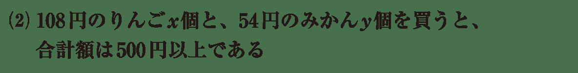 高校数学Ⅰ 数と式39 練習(2)