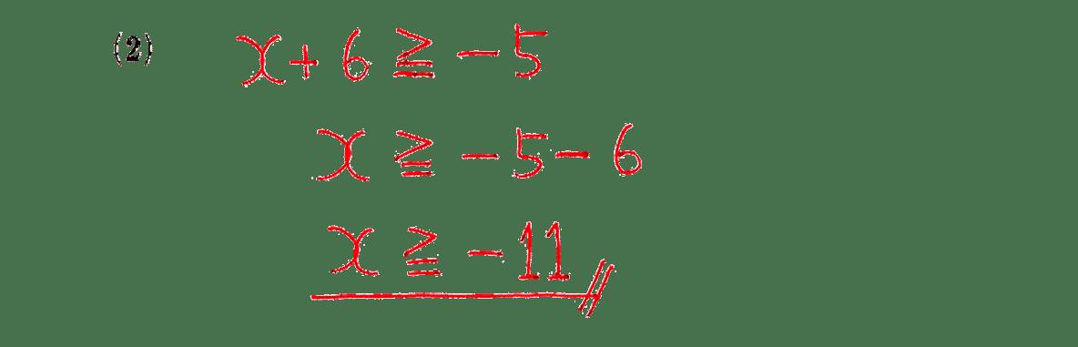 高校数学Ⅰ 数と式40 例題(2)の答え