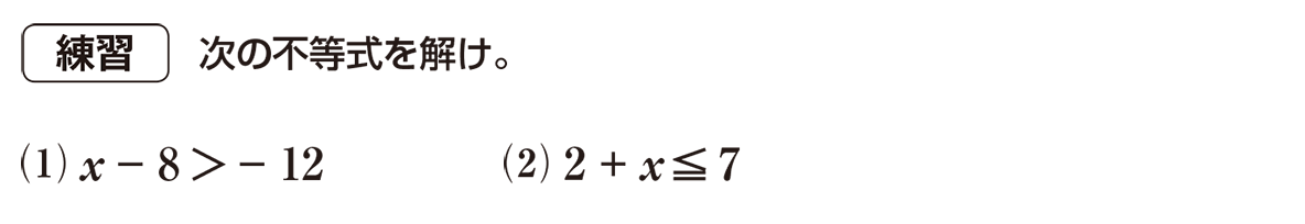 高校数学Ⅰ 数と式40 練習