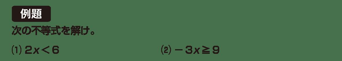 高校数学Ⅰ 数と式41 例題