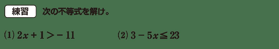 高校数学Ⅰ 数と式41 練習