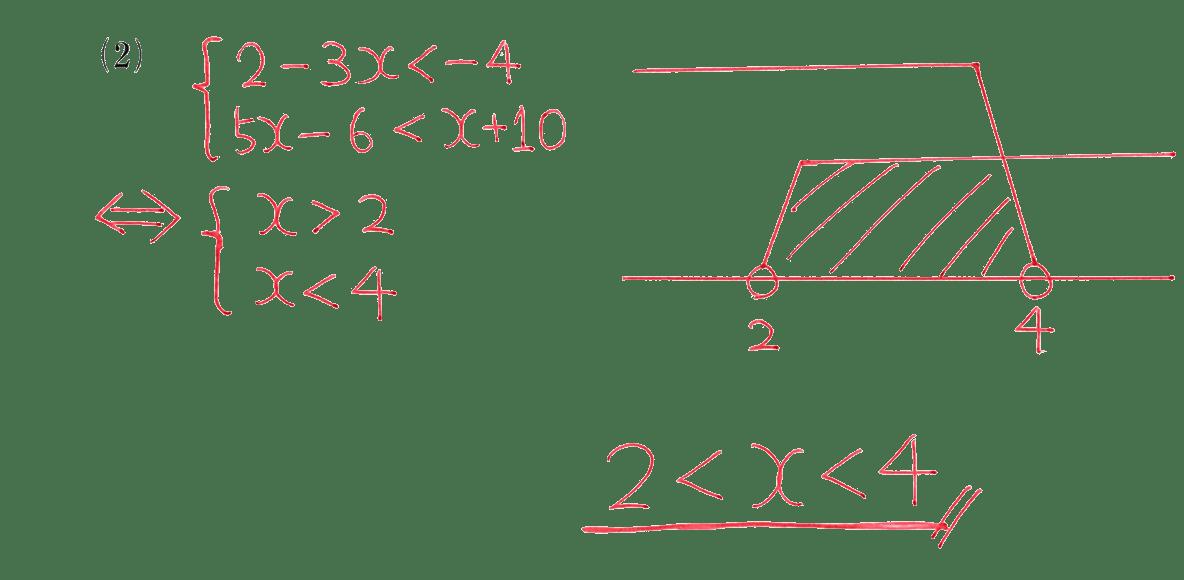 高校数学Ⅰ 数と式44 例題(2)の答え