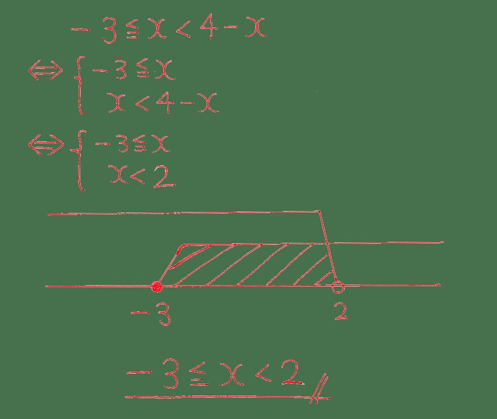 高校数学Ⅰ 数と式45 例題の答え