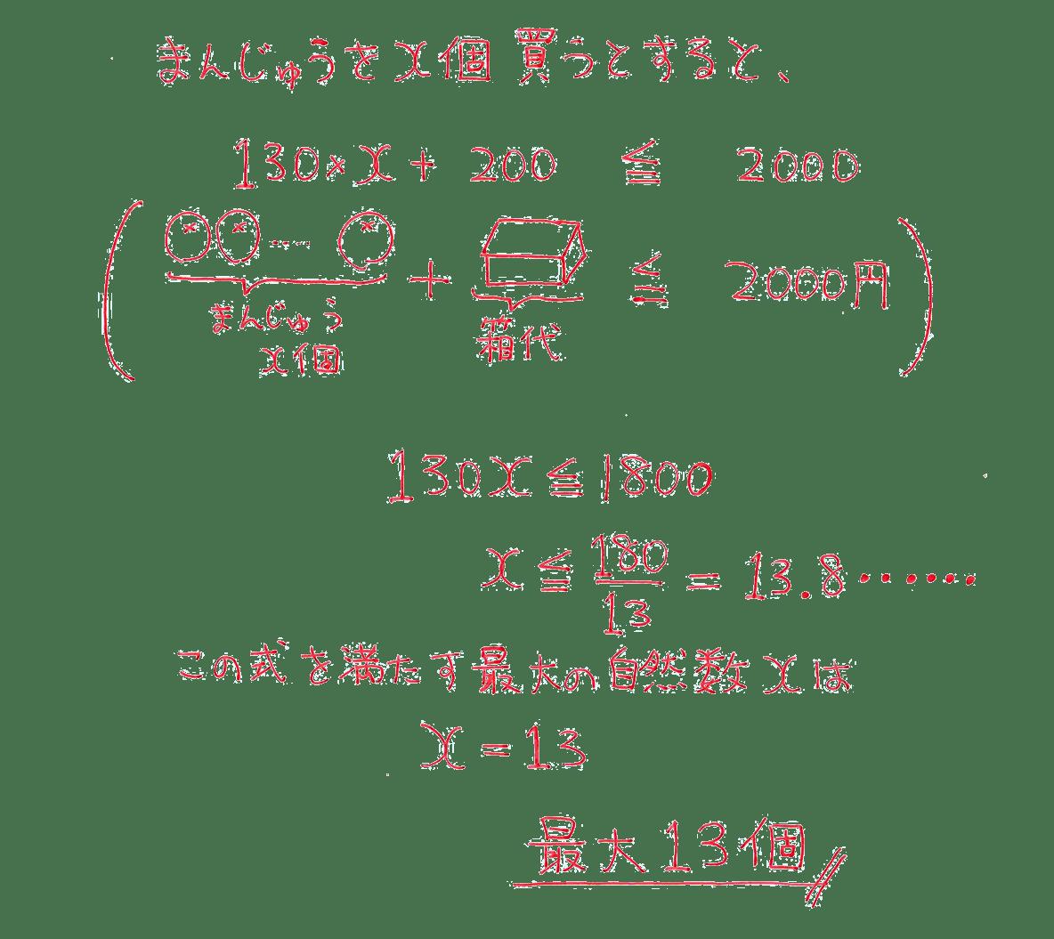 高校数学Ⅰ 数と式47 例題の答え