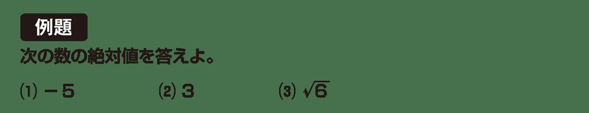高校数学Ⅰ 数と式48 例題