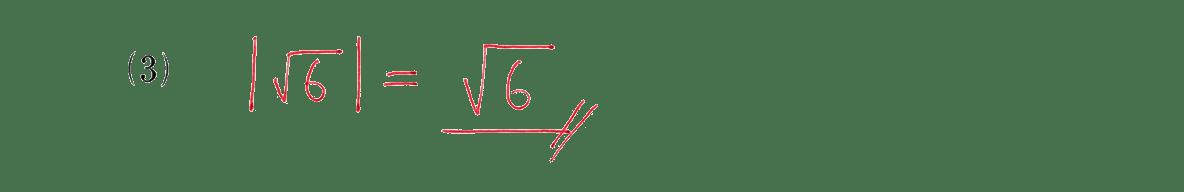 高校数学Ⅰ 数と式48 例題(3)の答え