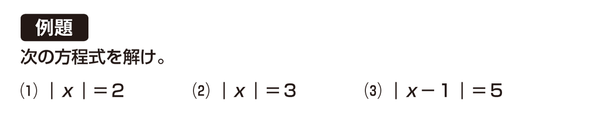 高校数学Ⅰ 数と式49 例題