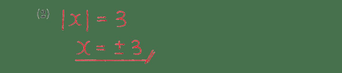 高校数学Ⅰ 数と式49 例題(2)の答え