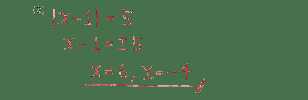 高校数学Ⅰ 数と式49 例題(3)の答え