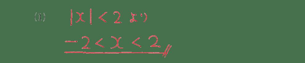 高校数学Ⅰ 数と式50 例題(1)の答え