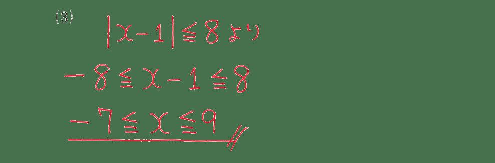 高校数学Ⅰ 数と式50 例題(3)の答え