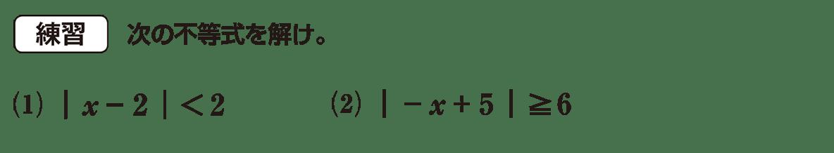 高校数学Ⅰ 数と式50 練習