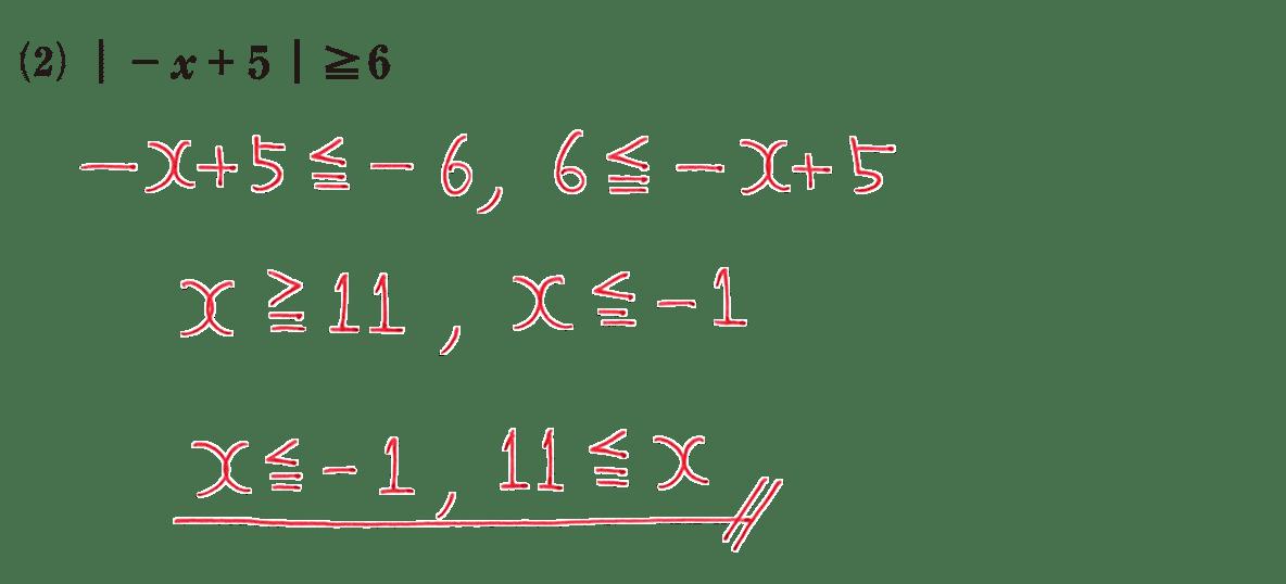 高校数学Ⅰ 数と式50 練習(2)の答え