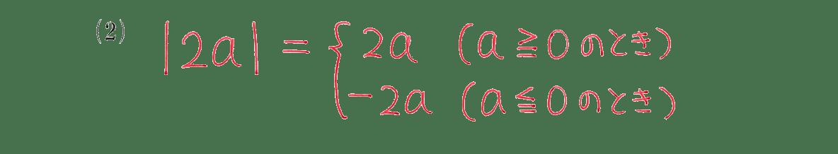 高校数学Ⅰ 数と式51 例題(2)の答え