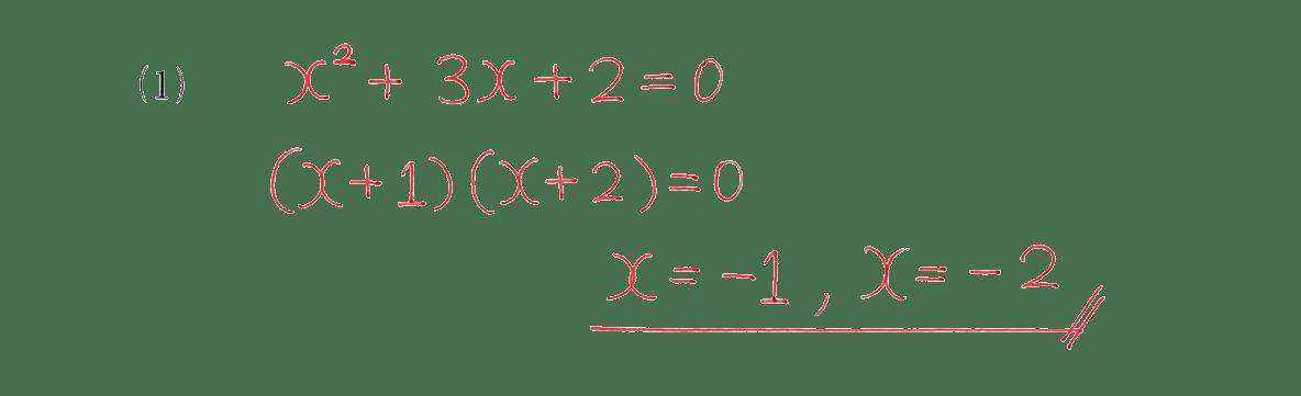 高校数学Ⅰ 数と式53 例題(1)の答え