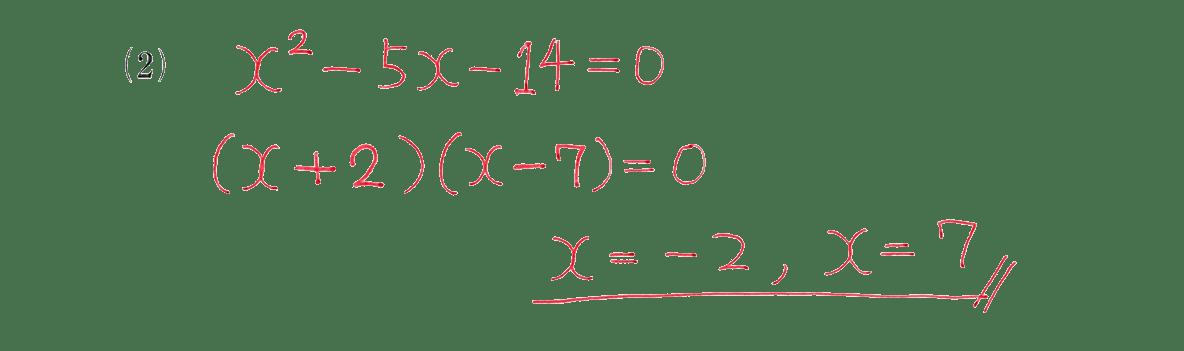 高校数学Ⅰ 数と式53 例題(2)の答え