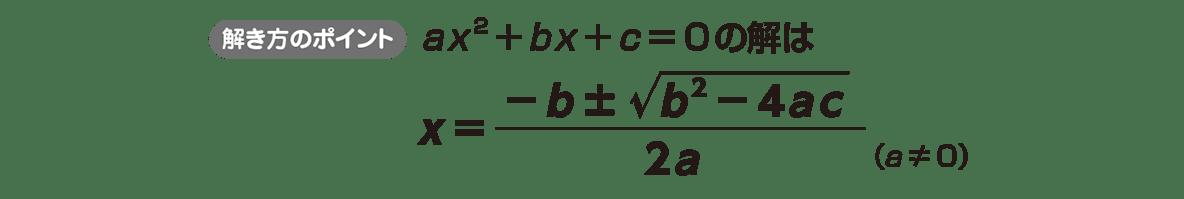 高校数学Ⅰ 数と式54 ポイント