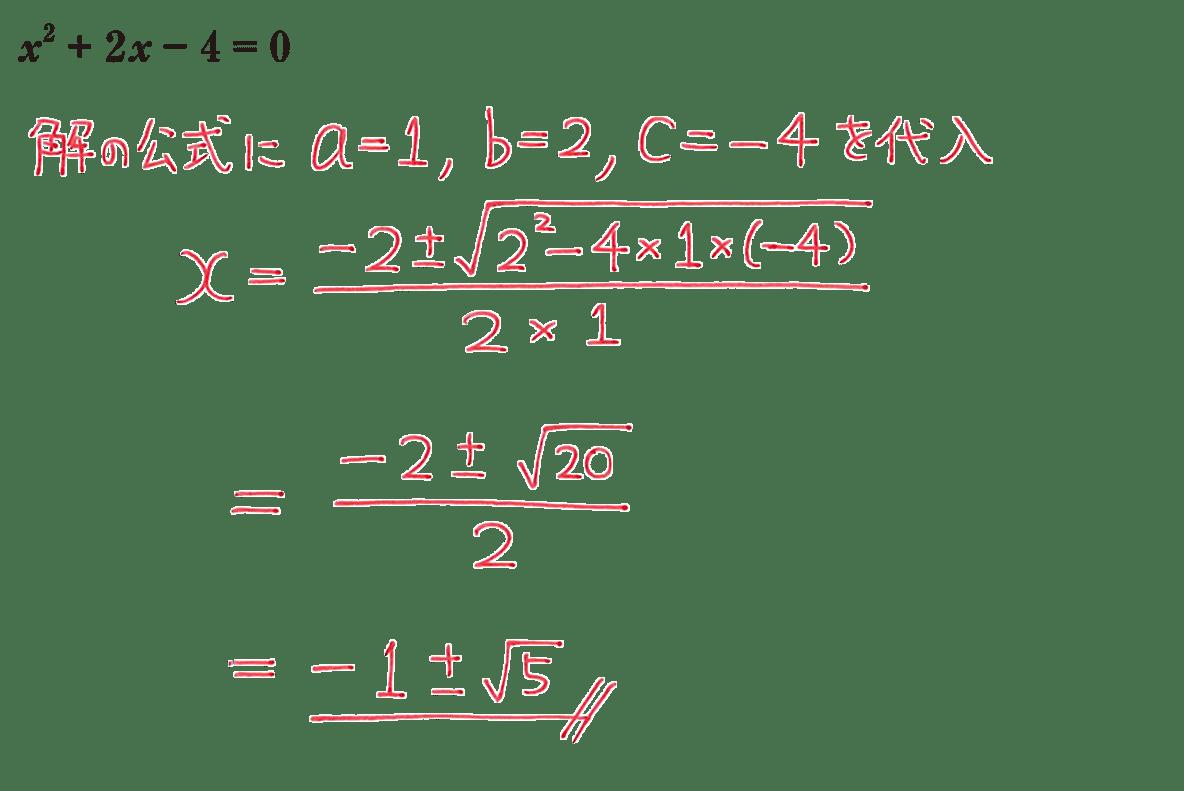 高校数学Ⅰ 数と式54 練習の答え