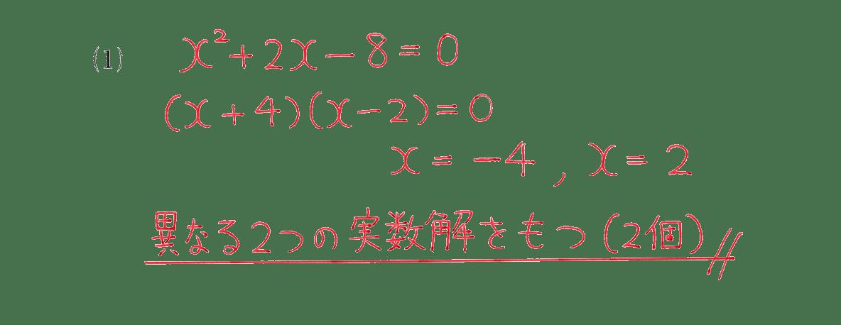 高校数学Ⅰ 数と式55 例題(1)の答え