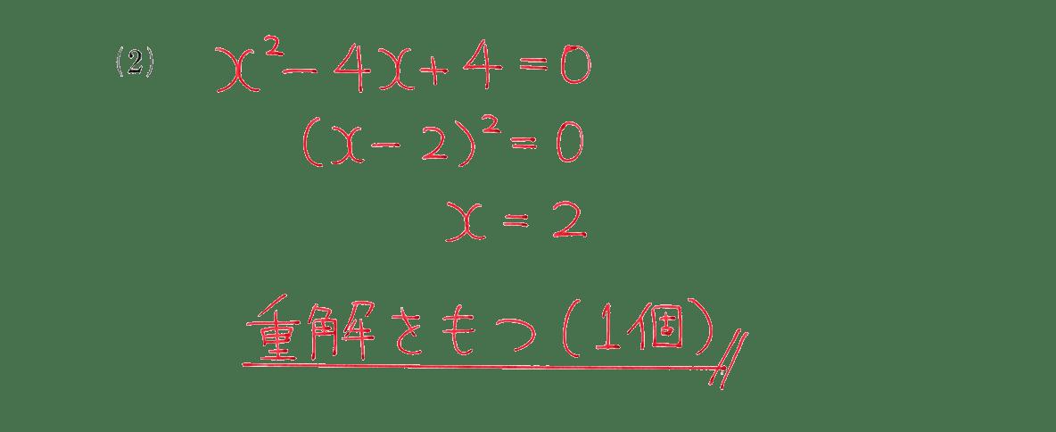 高校数学Ⅰ 数と式55 例題(2)の答え