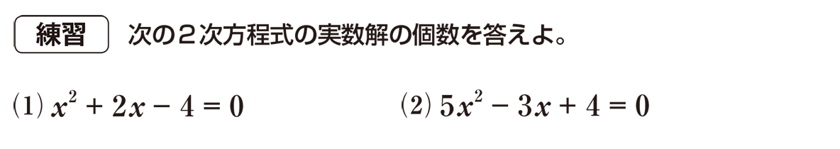 高校数学Ⅰ 数と式55 練習
