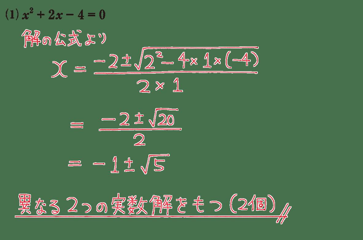 高校数学Ⅰ 数と式55 練習(1)の答え