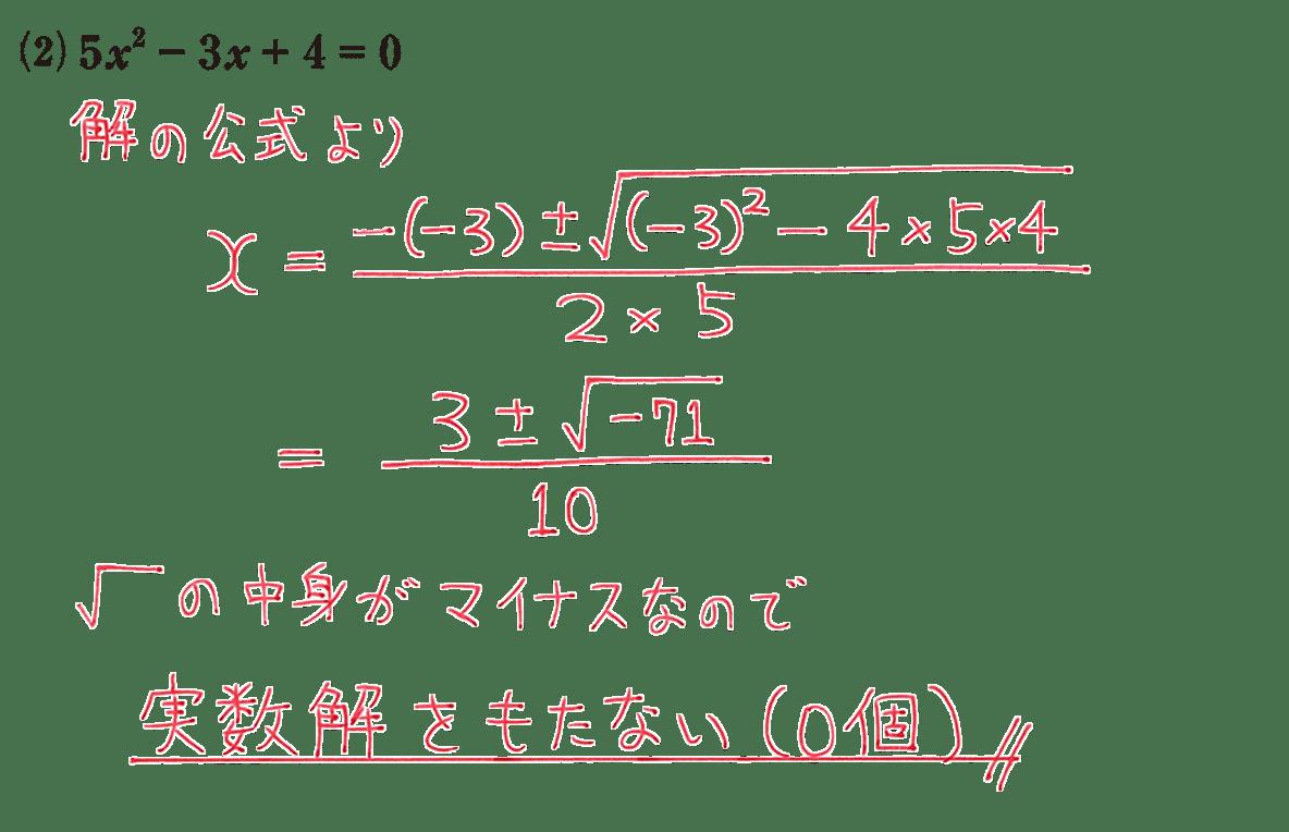 高校数学Ⅰ 数と式55 練習(2)の答え