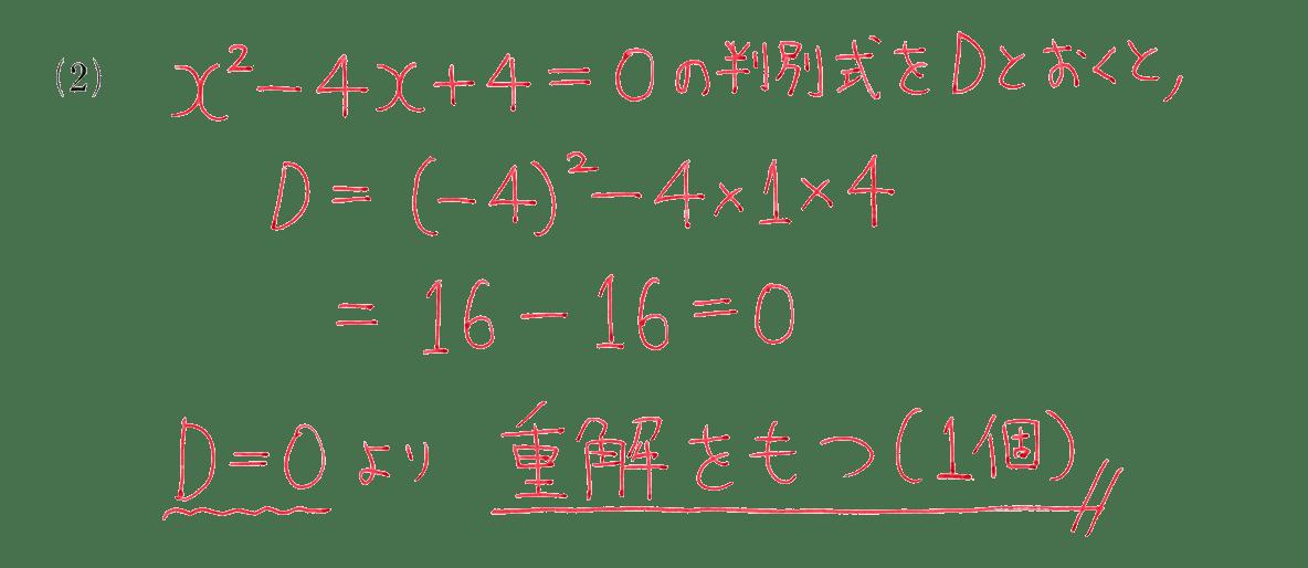 高校数学Ⅰ 数と式56 例題(2)の答え