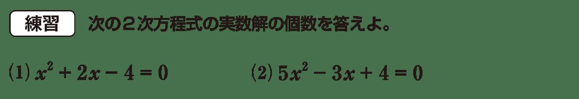 高校数学Ⅰ 数と式56 練習