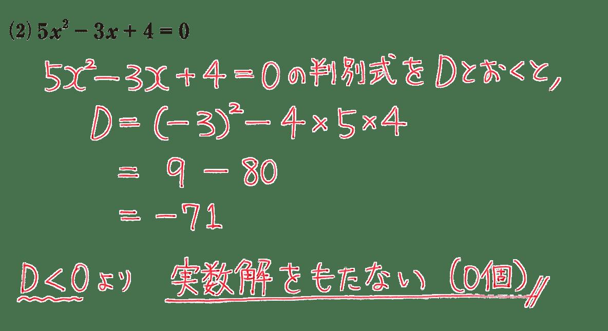 高校数学Ⅰ 数と式56 練習(2)の答え