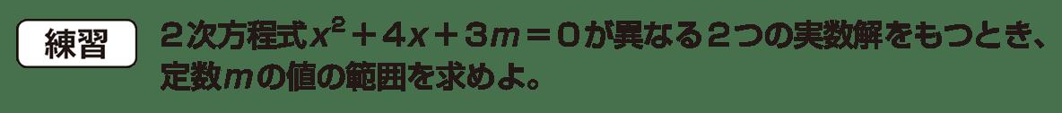 高校数学Ⅰ 数と式57 練習