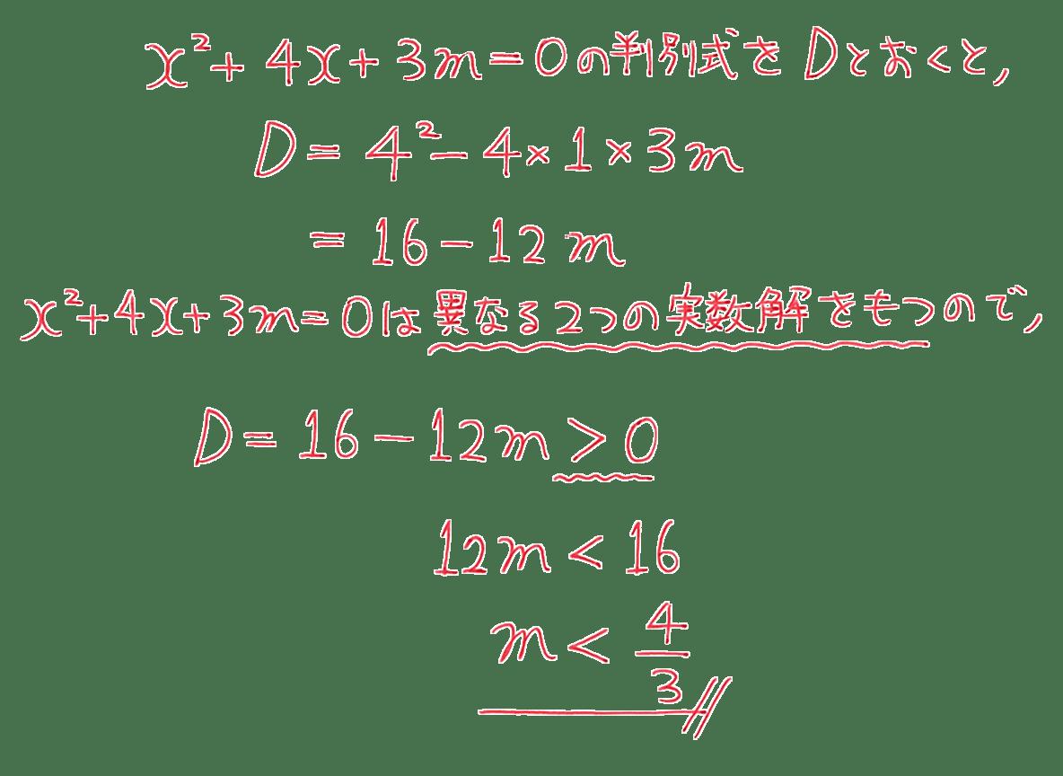 高校数学Ⅰ 数と式57 練習の答え